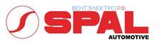 Spal официальный дилер в России