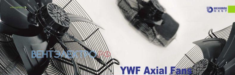 Axial Fun Weiguang YWF купить и подобрать в Москве